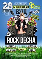 28.02.2014 Зустрінь Рок Весну-rock_spring.jpg