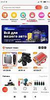 Торгова платформа AliExpress-img_20210123_172155.jpg