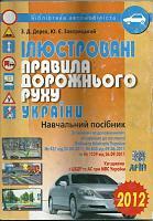 Ілюстровані правила дорожнього руху України-skanirovanie0001_novyy-razmer.jpg