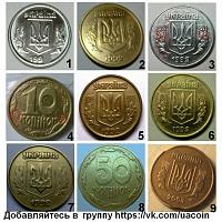 Куплю рідкісні українські копійки-kollaj-s-gruppoy.jpg