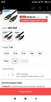 HDMI кабель-screenshot_2020-06-15-18-58-55-356_com.alibaba.aliexpresshd.jpg