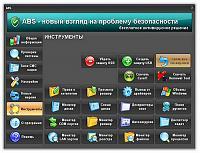 Бесплатные антивирусные программы, утилиты и сервисы деактивации вымогателей-блокеров-abs.jpg