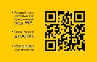 Разработка приложений под WP, графический дизайн и написание статей.-vizitka-back.jpg